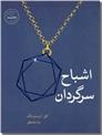خرید کتاب اشباح سرگردان از: www.ashja.com - کتابسرای اشجع