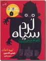 خرید کتاب لرد سیاه 1 از: www.ashja.com - کتابسرای اشجع