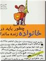 خرید کتاب چطور باید در خانواده زنده ماند؟ از: www.ashja.com - کتابسرای اشجع