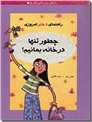 خرید کتاب چطور تنها در خانه بمانیم؟ از: www.ashja.com - کتابسرای اشجع