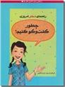 خرید کتاب چطور گفت و گو کنیم؟ از: www.ashja.com - کتابسرای اشجع