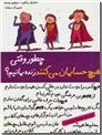 خرید کتاب چطور وقتی هیچ حسابمان می کنند زنده بمانیم؟ از: www.ashja.com - کتابسرای اشجع