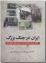 خرید کتاب ایران در جنگ بزرگ از: www.ashja.com - کتابسرای اشجع