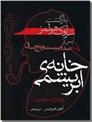 خرید کتاب خانه ابریشمی از: www.ashja.com - کتابسرای اشجع