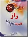 خرید کتاب راز قدرت نوجوانان از: www.ashja.com - کتابسرای اشجع