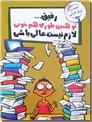 خرید کتاب رفیق تو همین طوری هم خوبی از: www.ashja.com - کتابسرای اشجع