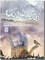 خرید کتاب زندگی در مه  از: www.ashja.com - کتابسرای اشجع