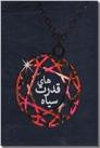 خرید کتاب وقتی اشباح بیدار می شوند از: www.ashja.com - کتابسرای اشجع