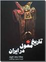خرید کتاب تاریخ مغول در ایران از: www.ashja.com - کتابسرای اشجع