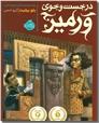 خرید کتاب خاطرات یک بی عرضه - جلد 4 - دفترچه زرد از: www.ashja.com - کتابسرای اشجع