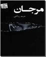 خرید کتاب مرجان از: www.ashja.com - کتابسرای اشجع