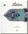خرید کتاب دیوان اثیرالدین اخسیکتی از: www.ashja.com - کتابسرای اشجع