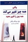 خرید کتاب وقتی همه چیز تغییر کرد ، شما نیز همه چیز را تغییر دهید از: www.ashja.com - کتابسرای اشجع