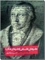 خرید کتاب دفترهای فلسفی - دفترهای هگل از: www.ashja.com - کتابسرای اشجع