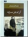 خرید کتاب آرام در سایه از: www.ashja.com - کتابسرای اشجع