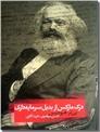 خرید کتاب درک مارکس از بدیل سرمایه داری از: www.ashja.com - کتابسرای اشجع