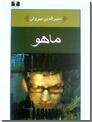 خرید کتاب ماهو از: www.ashja.com - کتابسرای اشجع