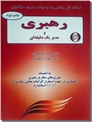 خرید کتاب رهبری و مدیر یک دقیقه ای از: www.ashja.com - کتابسرای اشجع