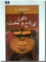 خرید کتاب ناتور بی تاج و تخت از: www.ashja.com - کتابسرای اشجع