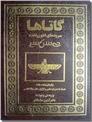 خرید کتاب گاتاها - سروده های اشو زرتشت از: www.ashja.com - کتابسرای اشجع