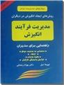 خرید کتاب مدیریت فرآیند انگیزش از: www.ashja.com - کتابسرای اشجع