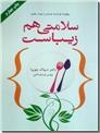 خرید کتاب سلامتی هم زیباست از: www.ashja.com - کتابسرای اشجع