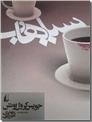 خرید کتاب سیاهاب از: www.ashja.com - کتابسرای اشجع
