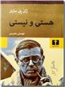 خرید کتاب هستی و نیستی از: www.ashja.com - کتابسرای اشجع