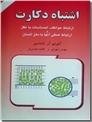 خرید کتاب اشتباه دکارت از: www.ashja.com - کتابسرای اشجع