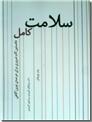 خرید کتاب سلامت کامل از: www.ashja.com - کتابسرای اشجع