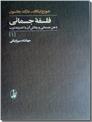 خرید کتاب فلسفه جسمانی دو جلدی از: www.ashja.com - کتابسرای اشجع