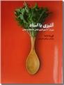 خرید کتاب آشپزی با استاد - آشپزی گیاهی از: www.ashja.com - کتابسرای اشجع