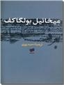 خرید کتاب برف سیاه از: www.ashja.com - کتابسرای اشجع