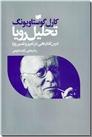 خرید کتاب تحلیل رویا 3 جلدی از: www.ashja.com - کتابسرای اشجع