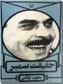 خرید کتاب حقیقت سمیر از: www.ashja.com - کتابسرای اشجع