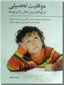 خرید کتاب موفقیت تحصیلی در کودکان بیش فعال و کم توجه از: www.ashja.com - کتابسرای اشجع