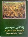 خرید کتاب زندگانی امام حسین ع از: www.ashja.com - کتابسرای اشجع