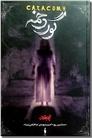 خرید کتاب سفر تک نفره از: www.ashja.com - کتابسرای اشجع
