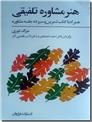 خرید کتاب هنر مشاوره - 2 جلدی از: www.ashja.com - کتابسرای اشجع