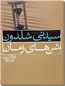 خرید کتاب شن های زمان - سیدنی شلدون از: www.ashja.com - کتابسرای اشجع
