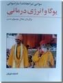 خرید کتاب یوگا و انرژی درمانی از: www.ashja.com - کتابسرای اشجع