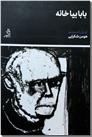 خرید کتاب بابا بیا خانه از: www.ashja.com - کتابسرای اشجع