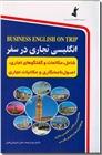 خرید کتاب انگلیسی تجاری در سفر  همراه با CD از: www.ashja.com - کتابسرای اشجع