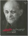 خرید کتاب دلاویزترین مشیری ج از: www.ashja.com - کتابسرای اشجع
