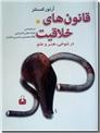 خرید کتاب قانون های خلاقیت از: www.ashja.com - کتابسرای اشجع