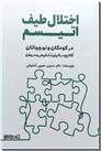 خرید کتاب اختلال طیف اتیسم از: www.ashja.com - کتابسرای اشجع