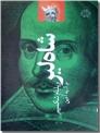 خرید کتاب شاه لیر از: www.ashja.com - کتابسرای اشجع