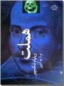 خرید کتاب هملت - شاهزاده دانمارک از: www.ashja.com - کتابسرای اشجع