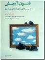 خرید کتاب فنون آرمش از: www.ashja.com - کتابسرای اشجع