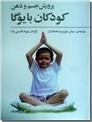 خرید کتاب پرورش جسم و ذهن کودکان با یوگا از: www.ashja.com - کتابسرای اشجع